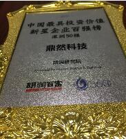 《胡润百富》创刊人、董事长胡润先生亲手为鼎然科技创始人兼CEO李欣女士颁发了奖牌