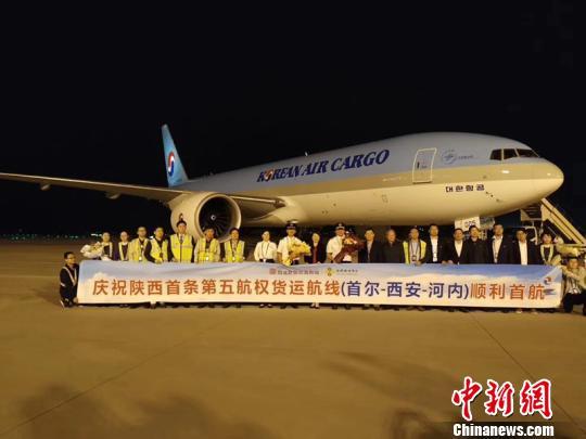 """陕西首条第五航权货运航线""""首尔—西安—河内""""成功首航。 空港新城 摄"""