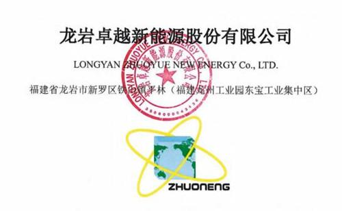 龙岩卓越新能源股份有限公司_500