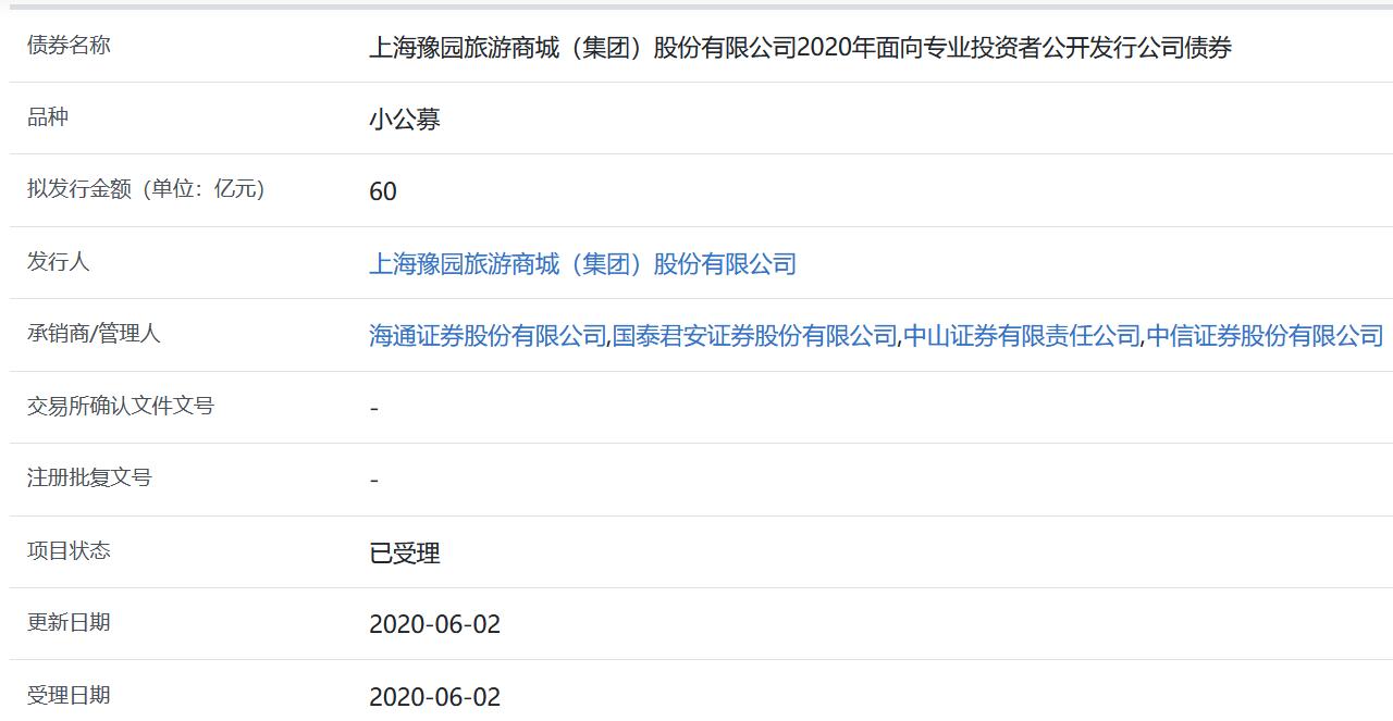 豫园股份60亿元小公募公司债券获上交所受理-中国网地产